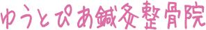整骨院 倉敷ロゴ