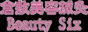 倉敷美容鍼灸